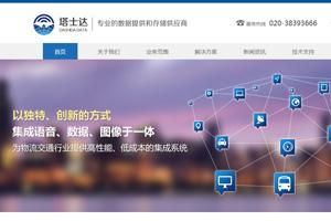 数据服务公司网站建设_PC手机网站制作