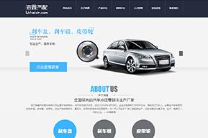 汽配公司网站建设_PC手机网站制作